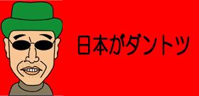 日本がダントツ