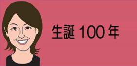 生誕100年