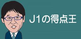 J1の得点王