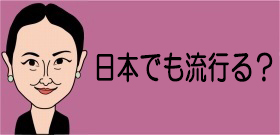 日本でも流行る?