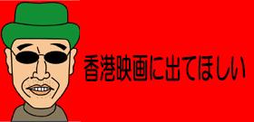 香港映画に出てほしい