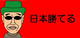 日本勝てる