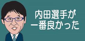 内田選手が一番良かった