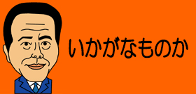 メッシMVPに小倉智昭は不満「決勝トーナメントでは1点も入れてない」