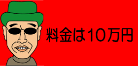 料金は10万円