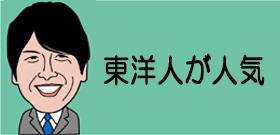 東洋人が人気