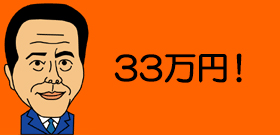 33万円!