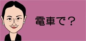 神戸の不明女児・美玲ちゃん目撃情報「電車内で中年男といるの見た」