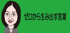 山口洋子77歳「波乱の人生」女優、銀座高級クラブママ、作詞家、直木賞作家...