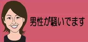 テレ東・大江麻理子アナ「100億円の輿」マネックス証券・松本大社長と結婚!