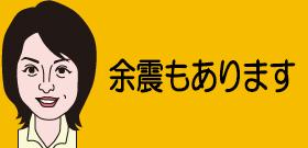 関東北部「震度5弱」きのう16日の大揺れ『首都直下地震』に関連あり?