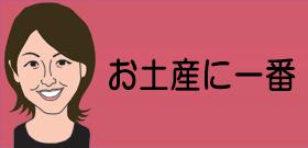 世界人気観光都市トップ京都!外国人客が必ず行きたいスポット...エッ、100均!?