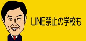 LINE禁止の学校も