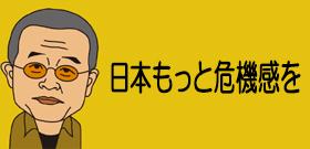 日本もっと危機感を