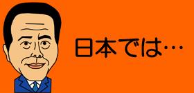 日本では...