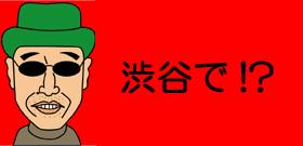 東京・渋谷の繁華街で土砂崩壊!作業員生き埋め死亡―土止めなしの下水管工事