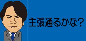 佐村河内守に賠償要求「1600万円払え」ゴーストライター露見で全国公演パー