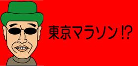 東京マラソン!?