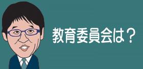「上村遼太くん殺害」少年グループ逮捕へ!けさから事情聴取