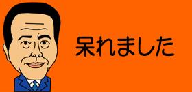 最高裁「セクハラ発言酷すぎる」!大阪市の水族館「海遊館」課長代理2人敗訴