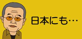 日本にも・・・