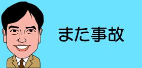 竹ノ塚「開かずの踏切」軽自動車と急行衝突!1時間で渡れるのはたった2分