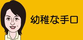 教職員2000人に奇妙な脅迫状「現金300万円送れ」おかしな日本語