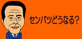 小倉:センバツどうなる?