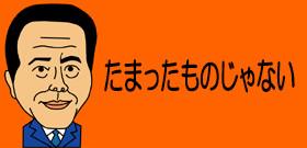 (吹き出し)小倉:たまったものじゃない