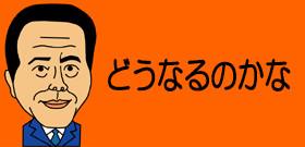 片山さつき委員長「泣きべそ謝罪」野党は辞任要求、自民党からも資質問う声