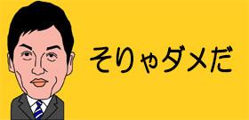 上西小百合議員「本会議欠席・旅行」長島一茂が珍批判「日本シリーズ欠場はイカン」