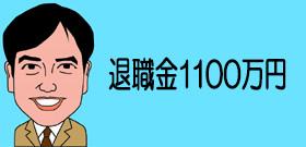 退職金1100万円