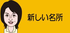 赤江:新しい名所