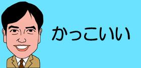 三浦知良「最年長得点記録更新」のゴール!張本勲「またやったか!あっぱれ」