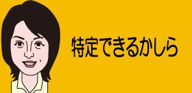 埼玉県警「チカン防止シール」配布!警告しても止めないと手に赤いXマーク