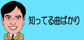 「ザ・ワイルドワンズ」加瀬邦彦さん自殺!ポール・マッカートニー公演初日