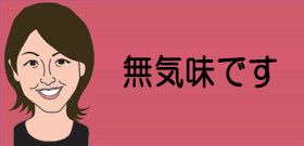 東京・練馬と板橋「ハトや猫」惨殺死骸!首切断したり内臓破裂