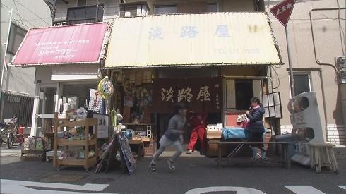 神戸 駄菓子 屋