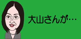 大山さんが・・・