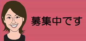 「週刊ロビ」デアゴスティーニ100万円で企画募集!「当方、ネタが尽きました」