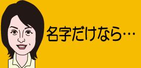 0.34票差で当落逆転!「神奈川・相模原市議選」次点候補者申入れに選管決定