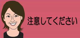 「デング熱」早くも去年上回るハイペース感染!患者数最悪は東京都の23人