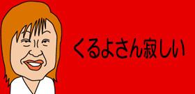 今いくよさん死去!「命ある限り漫才をしたい」2週間前まで大阪・なんばグランド花月