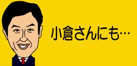 小倉さんにも...