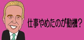 新幹線「自殺放火」乗客のジャケット焦げてボロボロ・・・車内走った炎