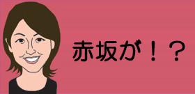 赤坂が!?