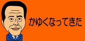 小倉:かゆくなってきた