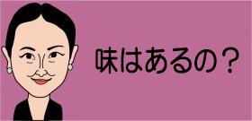 菊川:味はあるの?