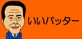 小倉:いいバッター
