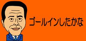 小倉:ゴールインしたかな